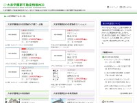 大泉学園駅周辺の不動産情報なら、大泉学園駅不動産情報WEBでチェック!リアルタイムの新着物件をトップページでご紹介しています。