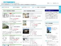 所沢市の暮らしの情報や不動産情報を配信する、所沢不動産情報WEB