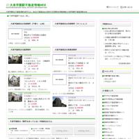 大泉学園駅不動産情報WEB