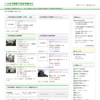 大泉学園駅不動産情報WEBトップページへ